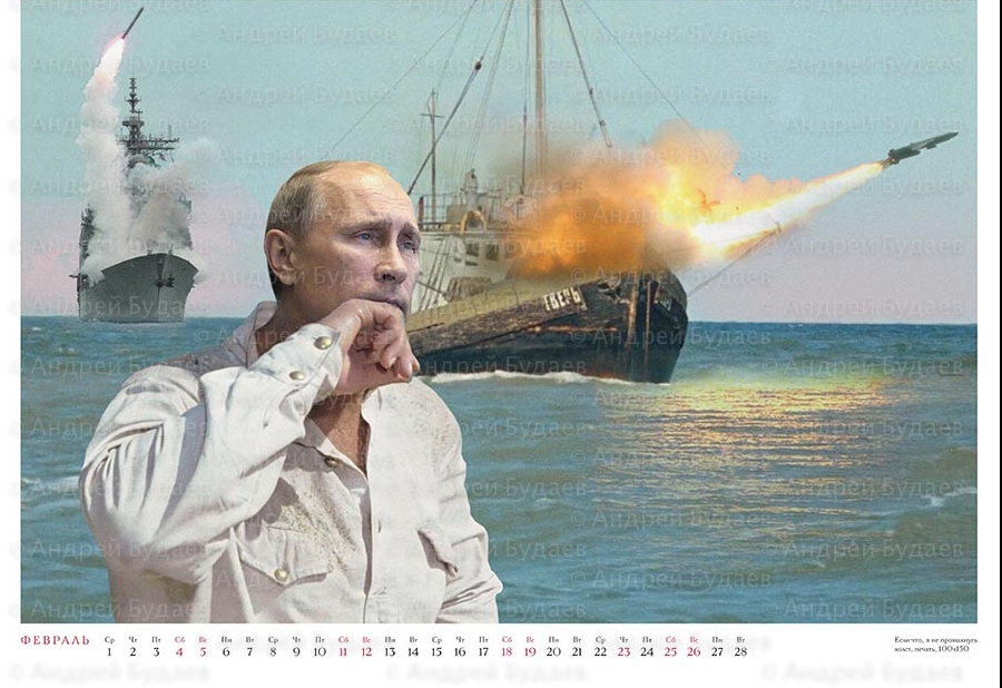 Календарь Белое солнце Пальмиры - Художник Андрей Будаев – 5.jpg