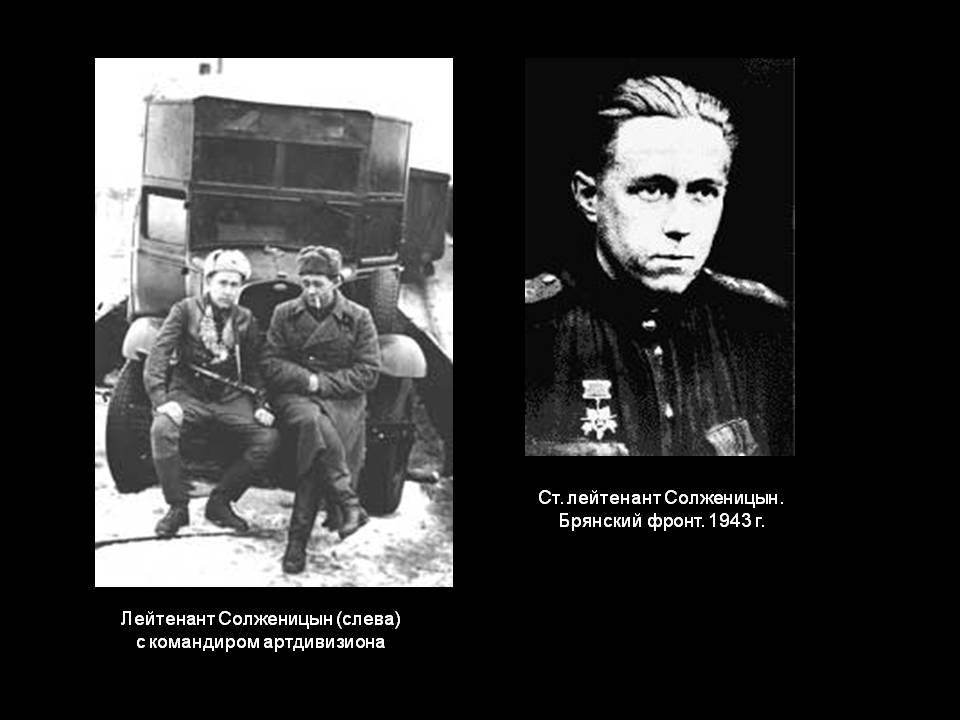 0004-004-Lejtenant-Solzhenitsyn-sleva-s-komandirom-artdiviziona.jpg