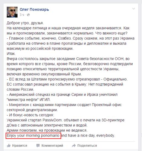 спамер facebook.com 2016-08-12.png