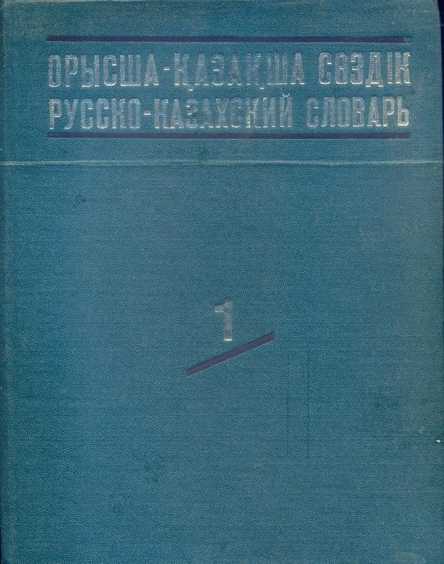 русско-казахский словарь обл.jpg