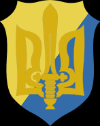Офицерский нарукавный знак украинских батальонов охранной полиции (шуцманшафта)