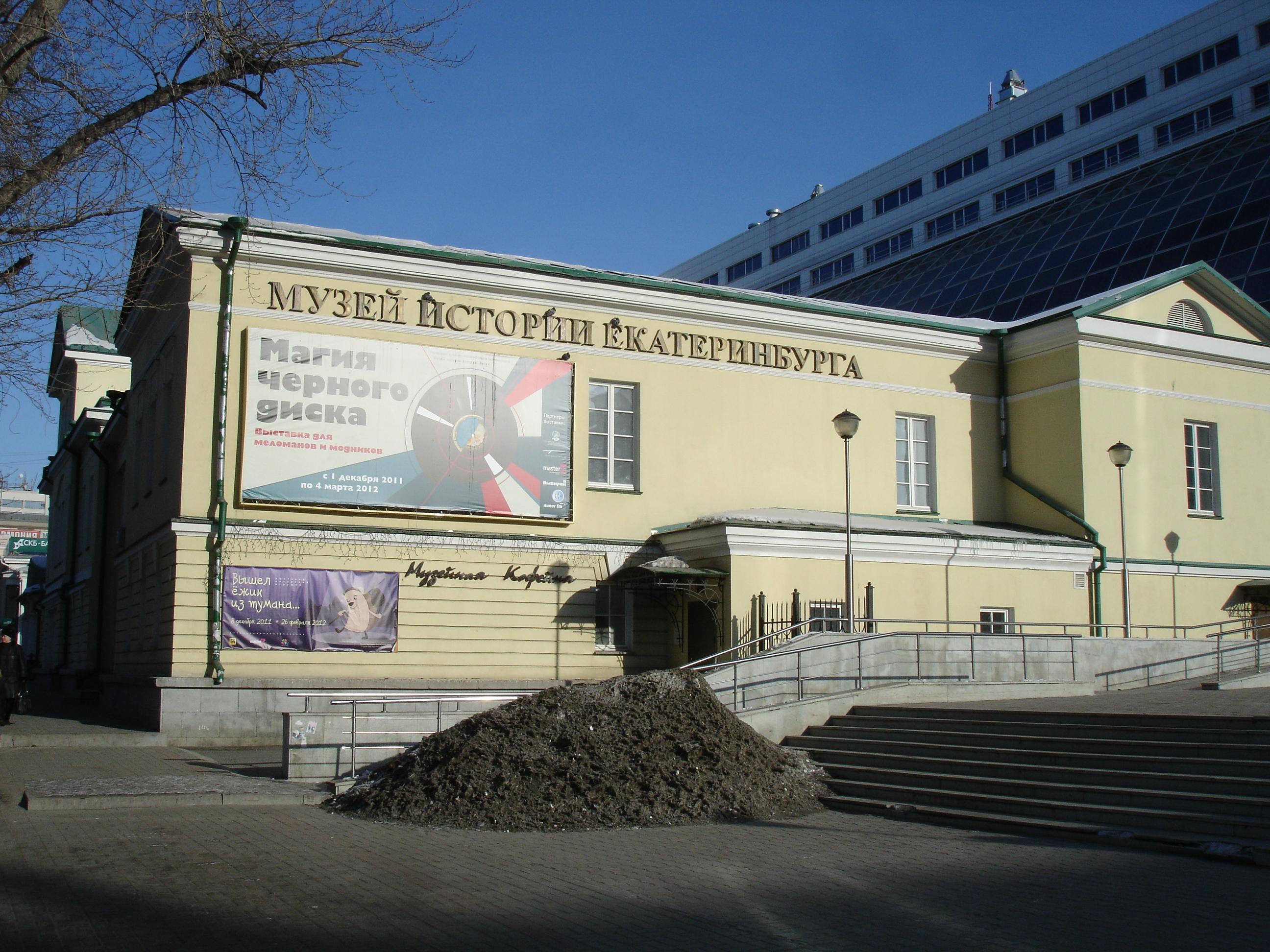 «Это уже четырнадцатый начальник». Уволилась босс Музея истории Екатеринбурга Ирина Владыкина