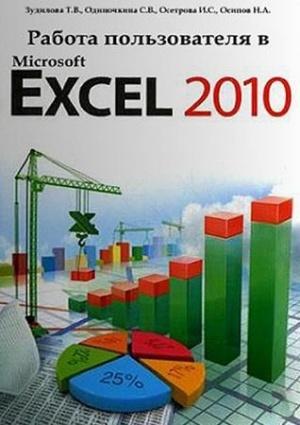 Аудиокнига Работа пользователя в Microsoft Excel 2010 - Зудилова Т.В., Одиночкина С.В., Осетрова И.С., Осипов Н.А.
