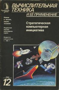 Журнал: Вычислительная техника и её применение 0_14418f_86abaf33_orig