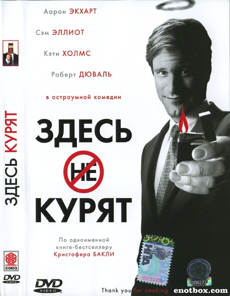Здесь курят / Thank You for Smoking (2005/WEB-DL/DVDRip)