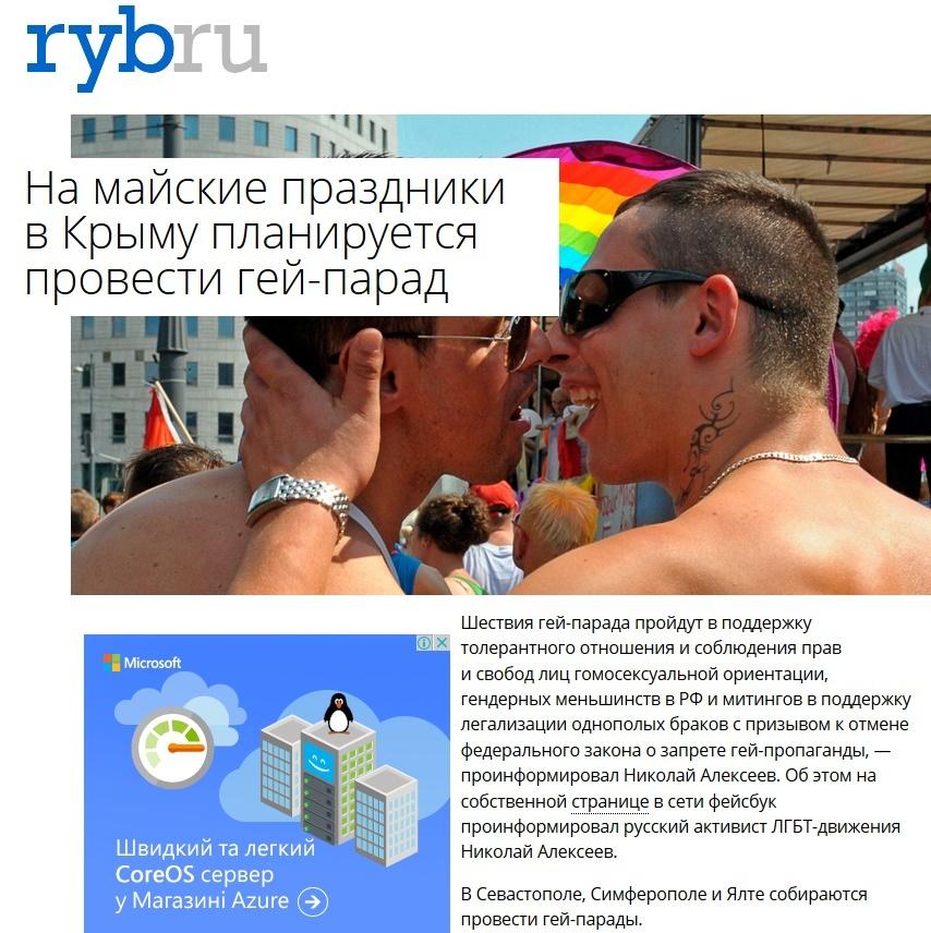 Гей Заведения В Крыму