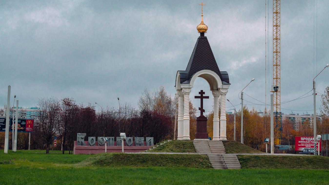 Фото 1. Крест-часовня в Костроме.
