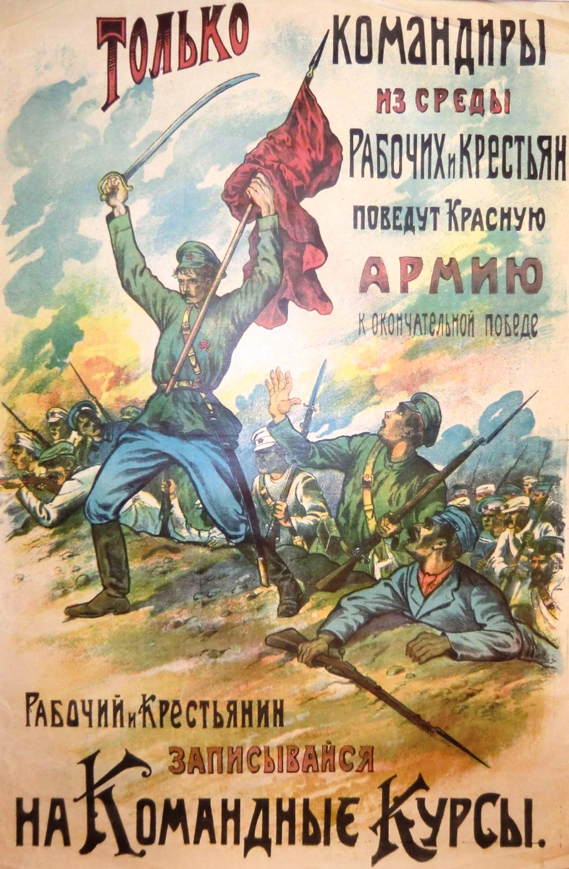 ...двух нач.курсов я отправил в ЧКа и четырёх сменил, пока не прислали спеца из Красной армии.