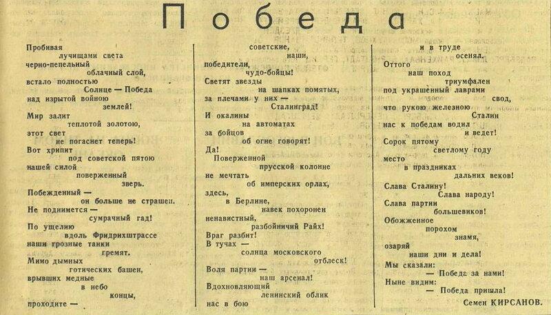 Семен Кирсанов. Победа