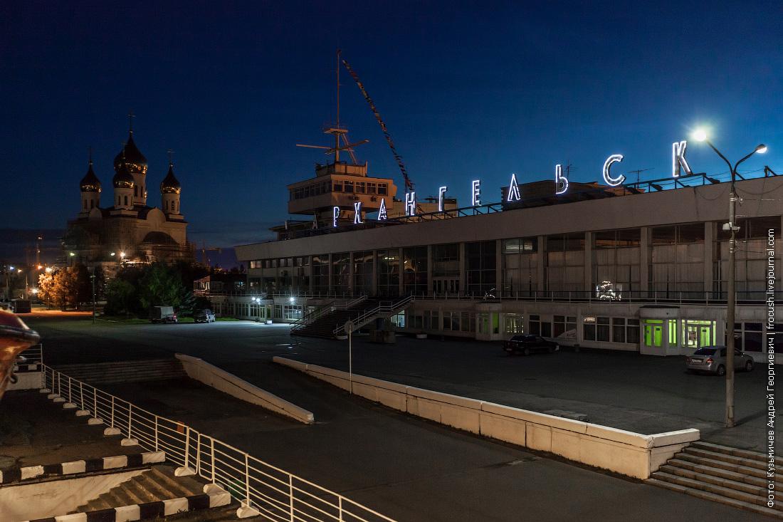 Ночное здание морского-речного здания Архангельска ночное фото