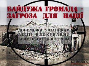 """Акция по блокированию Крыма: """"Псы режима"""" осаду сняли и готовятся к новой"""