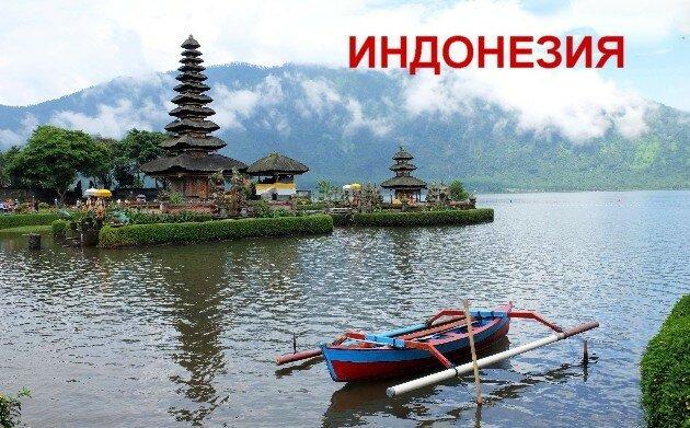 Обзорный пост путешествия по Индонезии