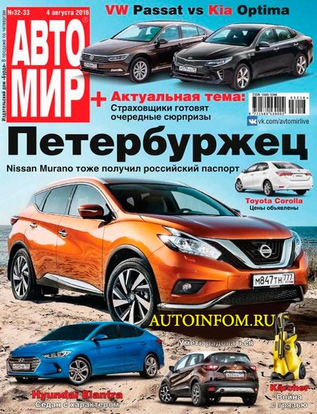 Автомир №32-33 2016