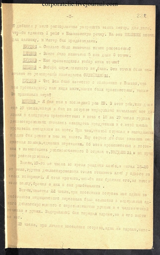 П-7, оп.1, д.626, 025.jpg