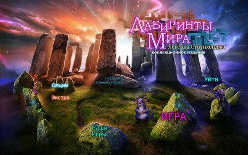 Лабиринты мира 4: Легенда Стоунхенджа. Коллекционное издание | Labyrinths of the World 4: Stonehenge Legend CE (Rus)
