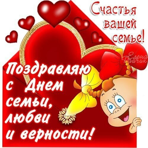 Картинки день семьи любви и верности поздравления с