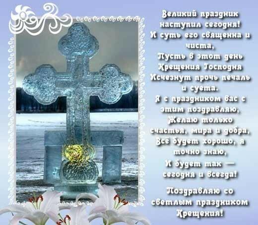 С праздником крещения картинки с поздравлениями