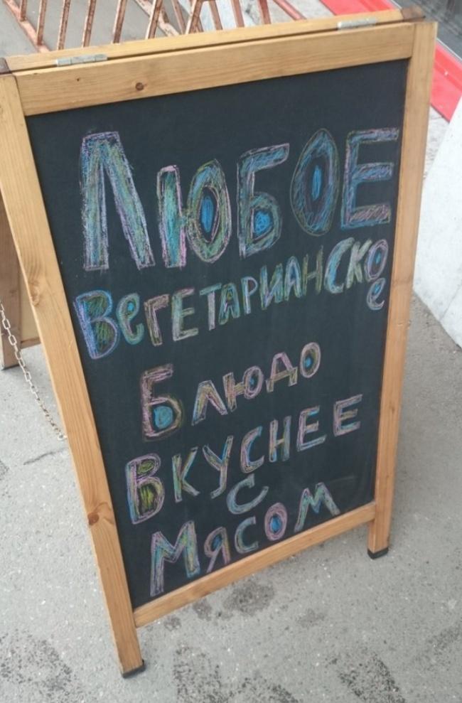 © pikabu.ru  Зато сколько бывает счастья, когда наконец-то удается найти вегетарианский бургер