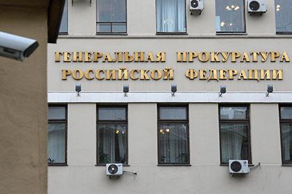 Российская Федерация потребовала отУкраины закрыть дела против работников прокуратуры Крыма