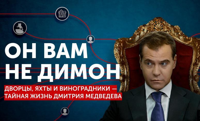 Фонд борьбы скоррупцией отправил вСКР объявление наМедведева иУсманова