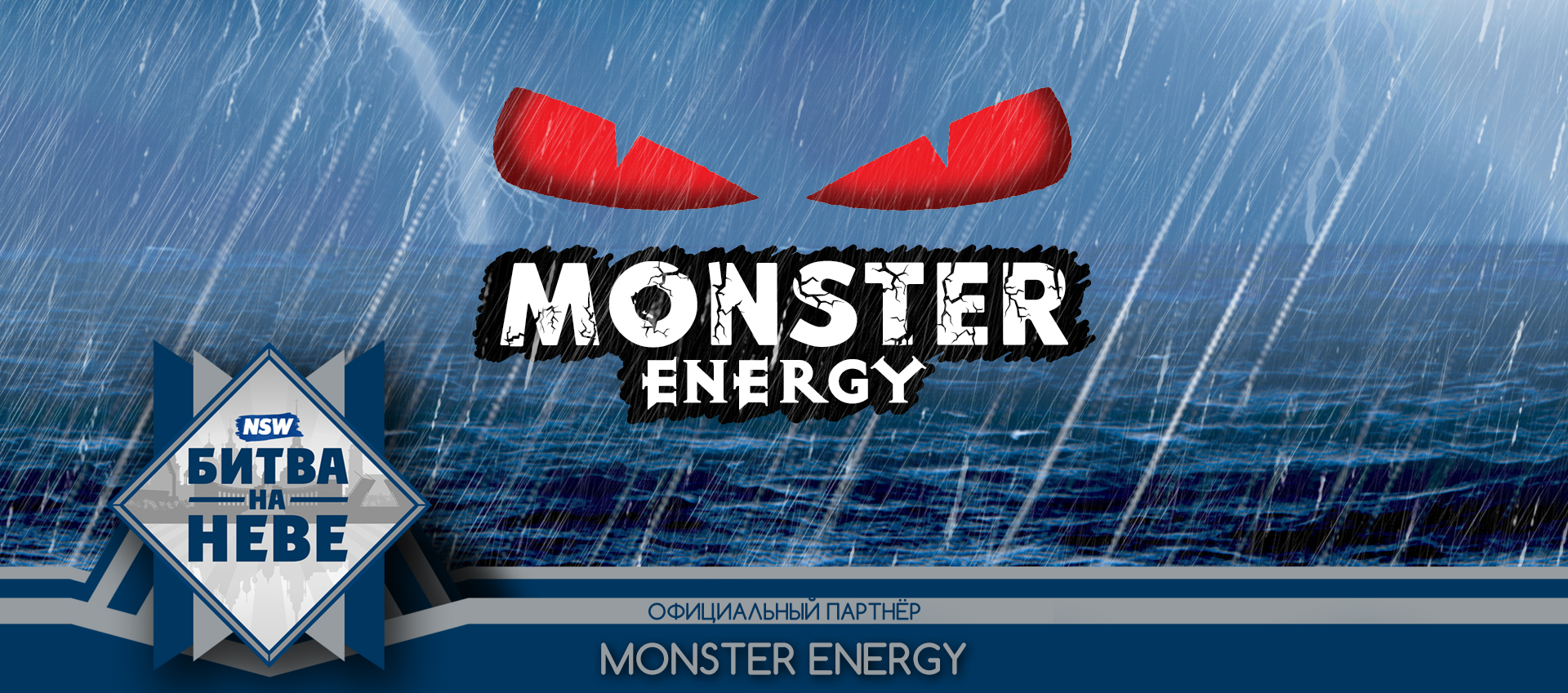 NSW Битва На Неве: Партнёр - Энергетический напиток MONSTER Energy