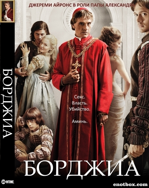 Борджиа (1-3 сезоны: 29 серий из 29) / The Borgias / 2011-2013 / ПМ (LostFilm) / HDTVRip