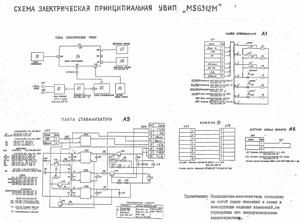 Схемы и документация на отечественные ЭВМ и ПЭВМ и комплектующие - Страница 3 0_1b1326_6ce23416_orig