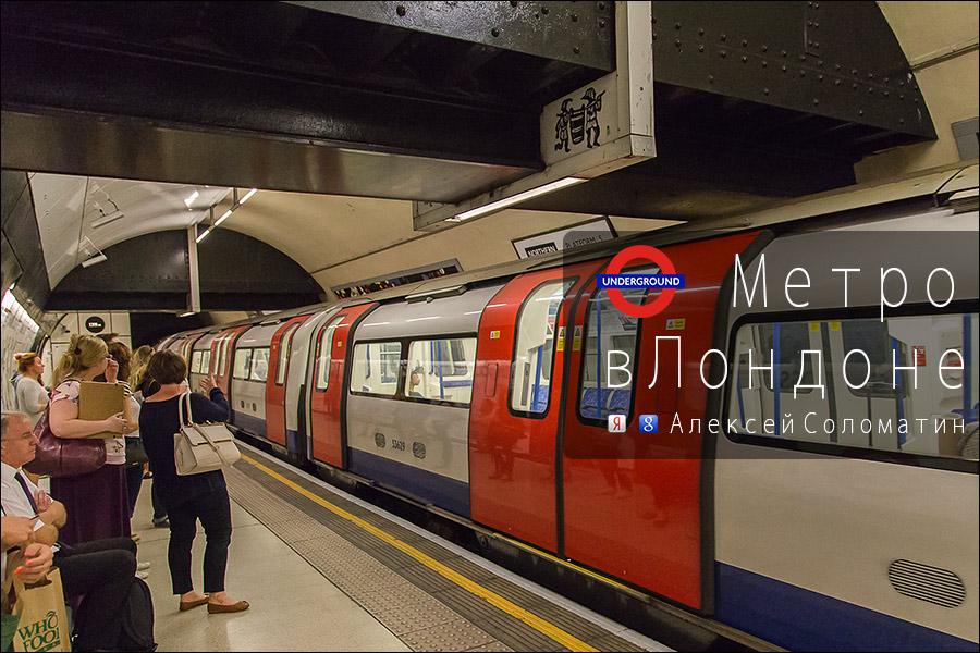 эти метро лондона и его билеты фото сейфрид американская актриса