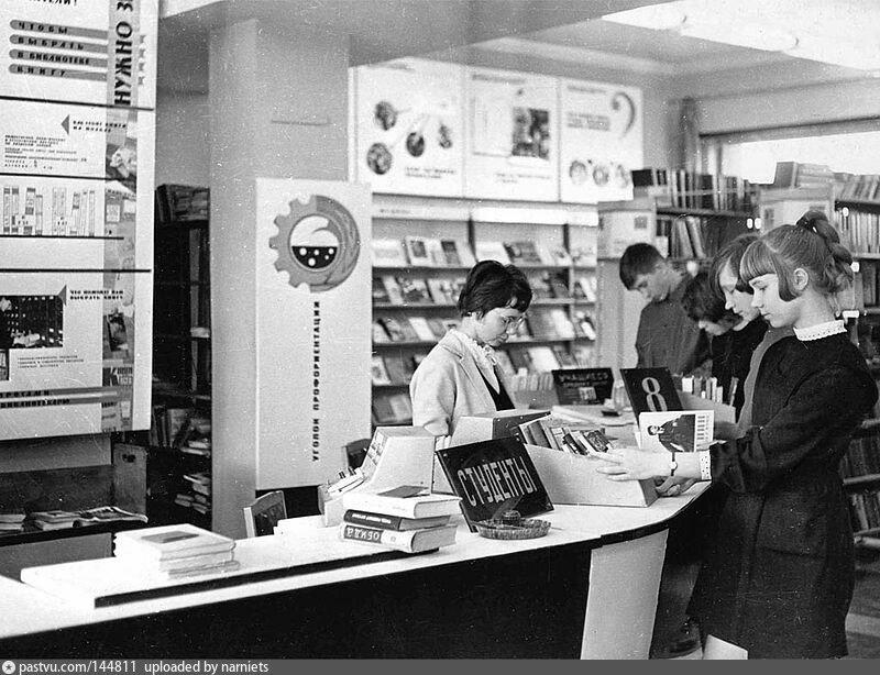 1975-1980_В Республиканской Юношеской Библиотеке РСФСР. В абонементе.jpg