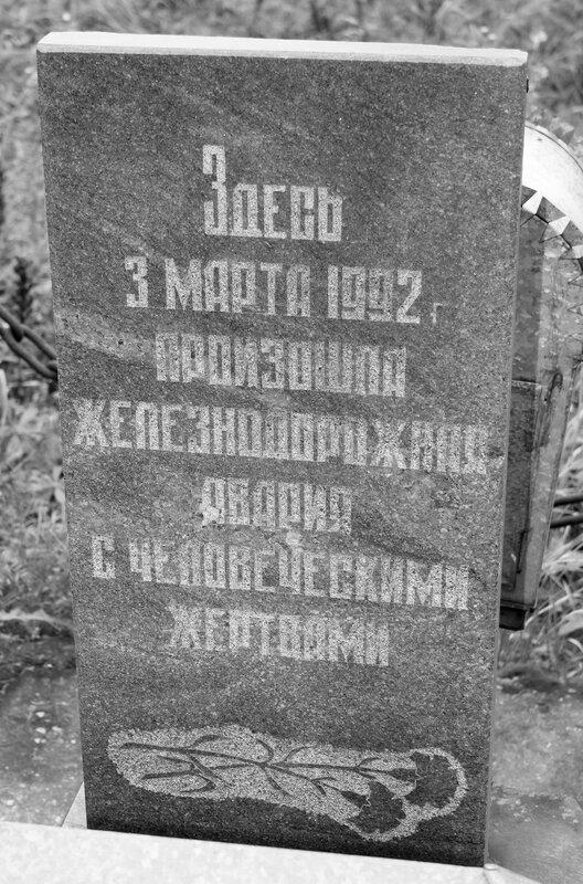 Памятник крушению поезда №4 на восточных стрелках станции Подсосенка, плита с датой