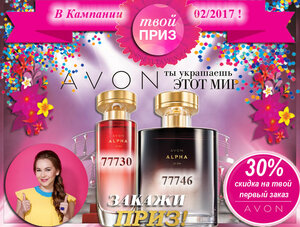 Avon Легкий Старт 02/2017