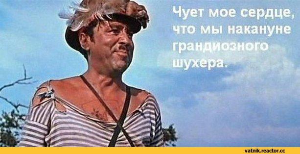 Я-Ватник-фэндомы-Новороссия-Украина-2438233.jpeg