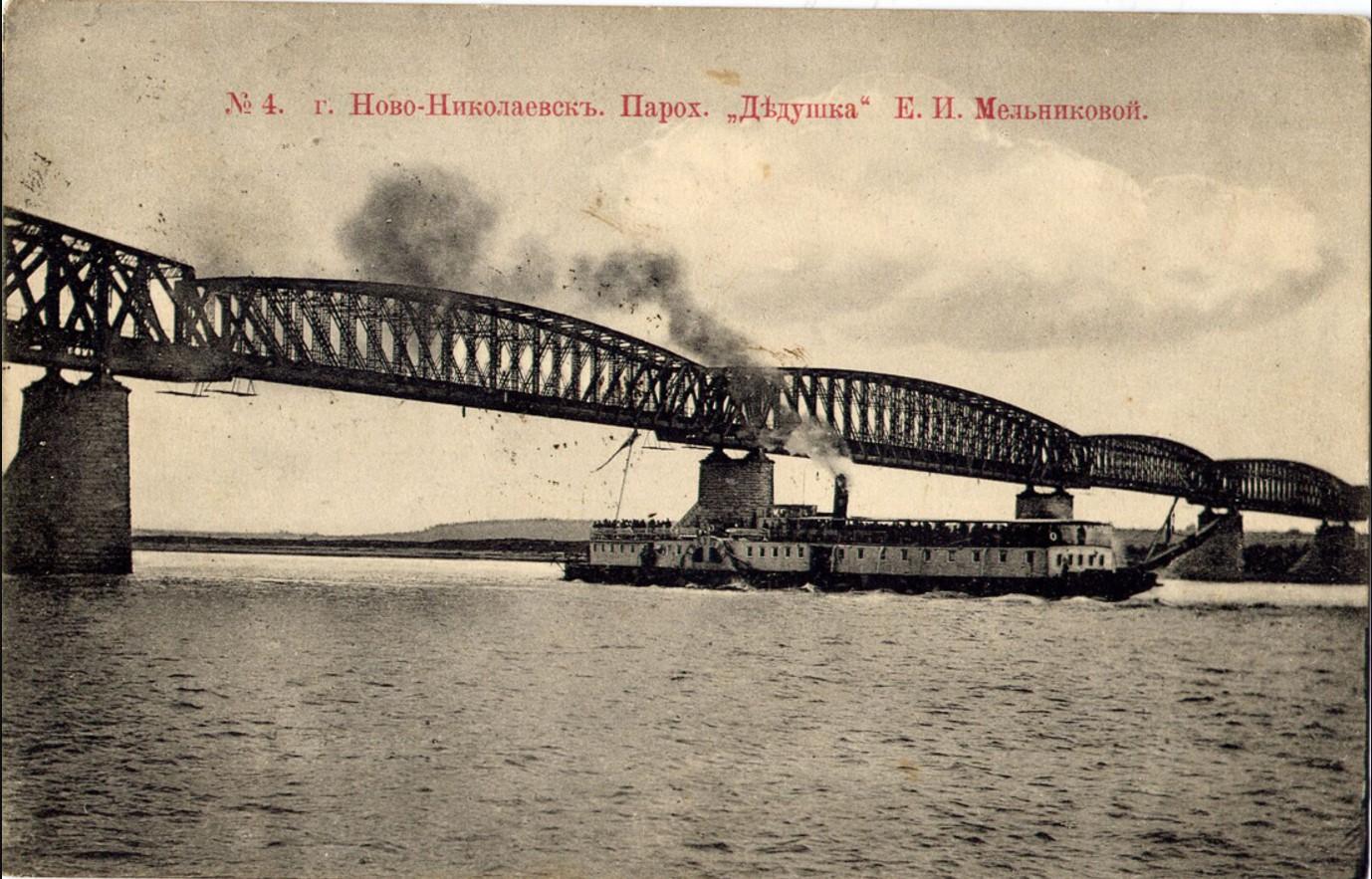 Пароход «Дедушка» Е.И.Мельниковой