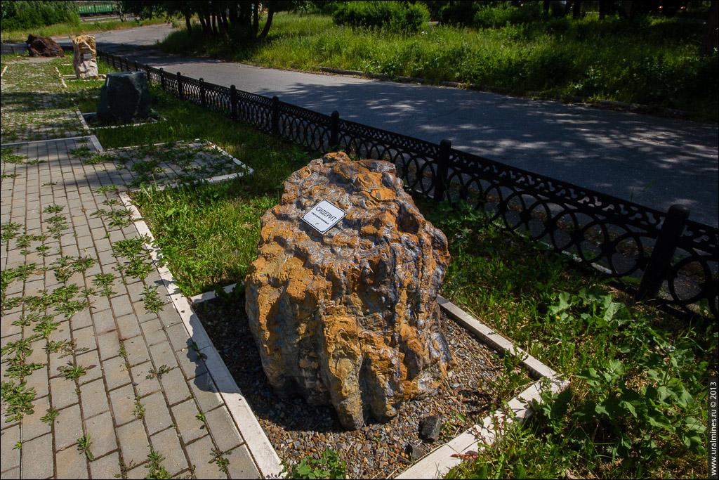 Аллея Бакальских рудников