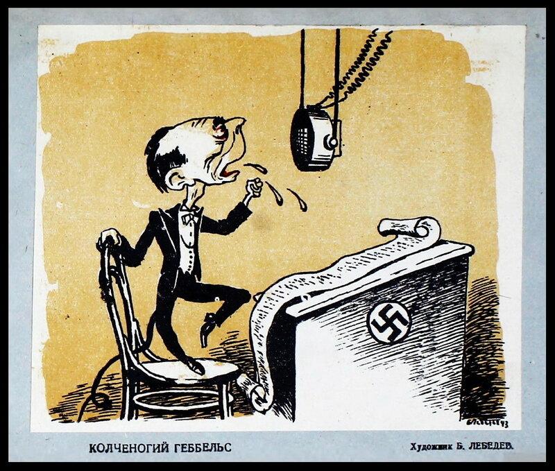 Геббельс, фашистская германия, германский фашизм