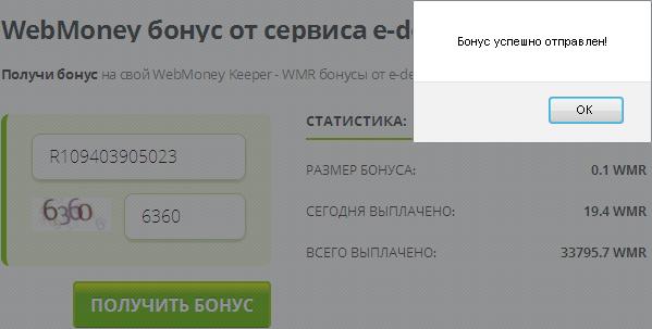 WebMoney бонус от сервиса e-dengi.org
