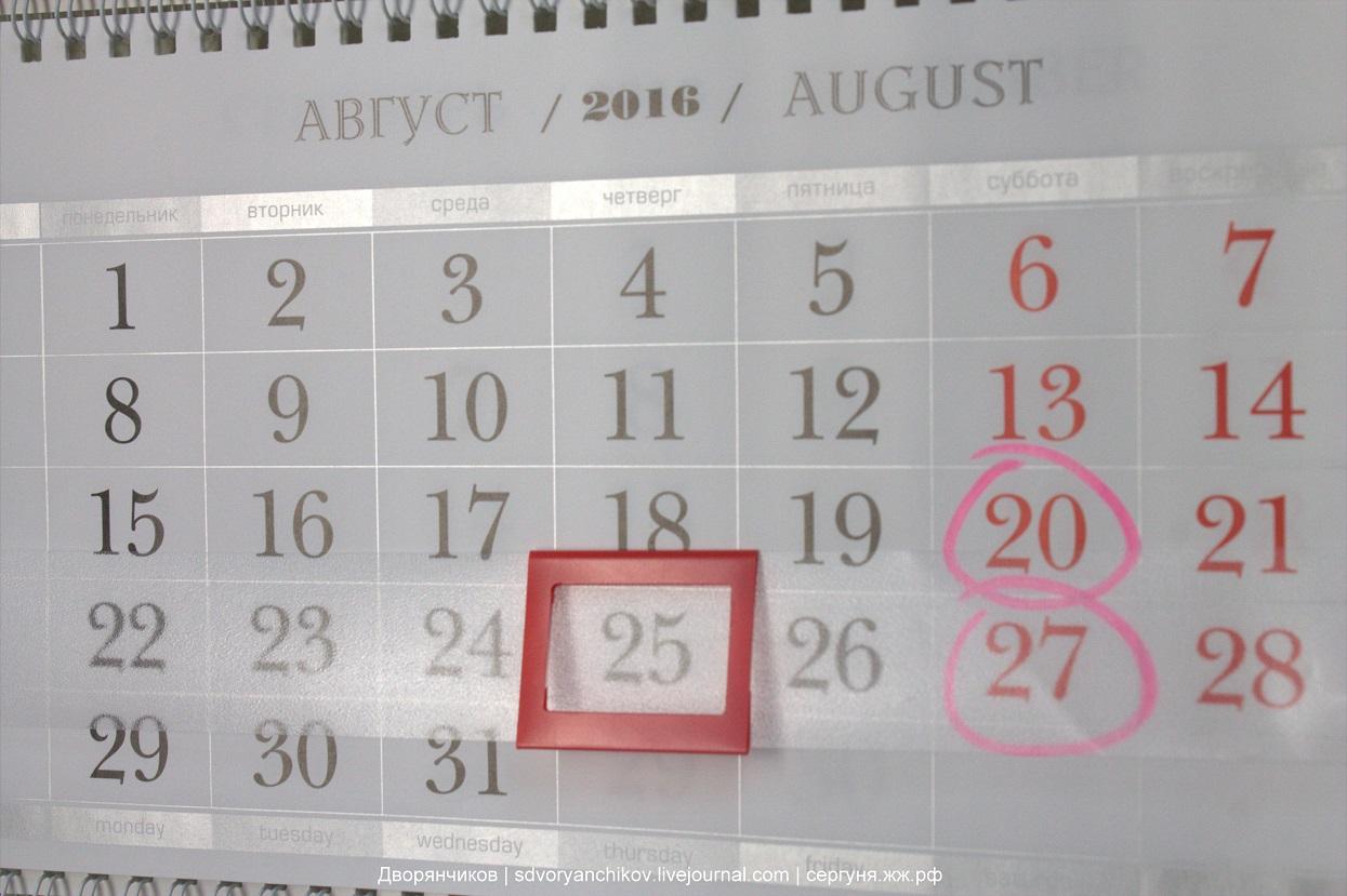 Настенный календарь - август 2016 - ДК ВГС