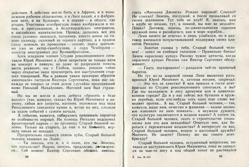 Захаров_пивная5.jpg