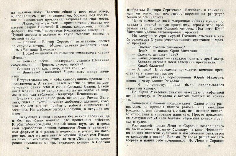 Захаров_пивная6.jpg