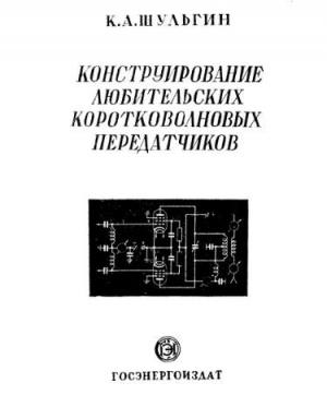Аудиокнига Конструирование любительских коротковолновых передатчиков - Шульгин К.А.