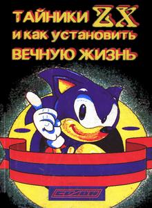 Литература по ПЭВМ ZX-Spectrum - Страница 4 0_1397f5_c34ee3a8_M