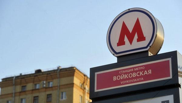 20160329_12-15-РПЦ настаивает на исчезновении имени Войкова с улиц и метро в Москве