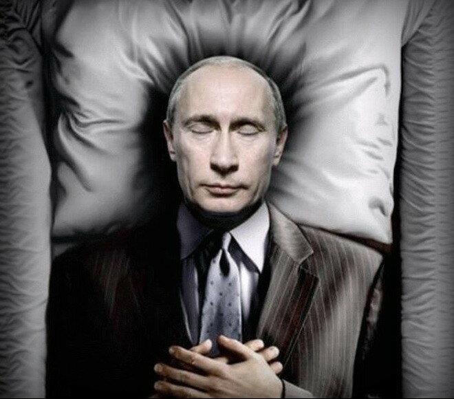 Путин во гробе