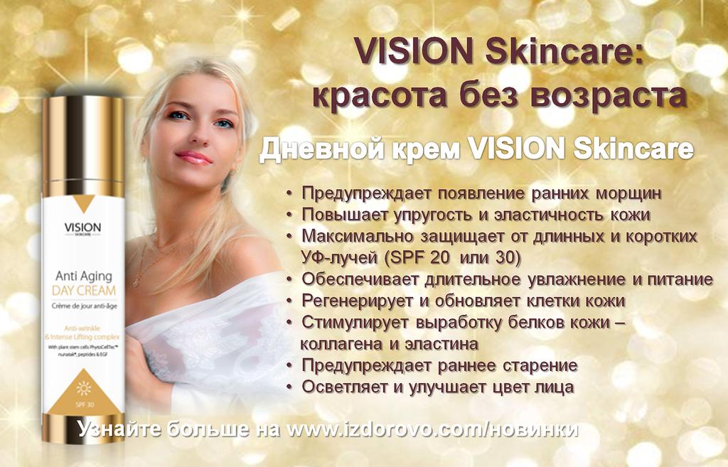 Дневной крем VISION Skincare.png
