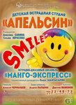 29.05.16 SMILE