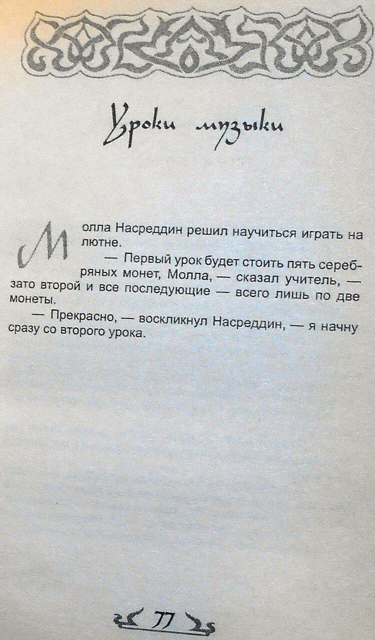 Если ты не ОСЁЛ, или как узнать СУФИЯ (65).JPG