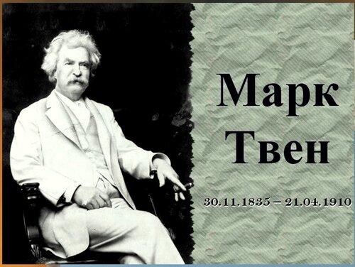 Марк Твен. Mark Twain.jpg