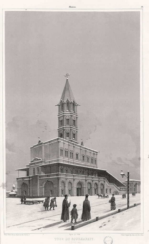 460951 Сухарева башня 1839 Андре Дюран.jpg