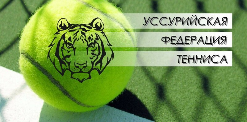 уссурийская федерация тенниса