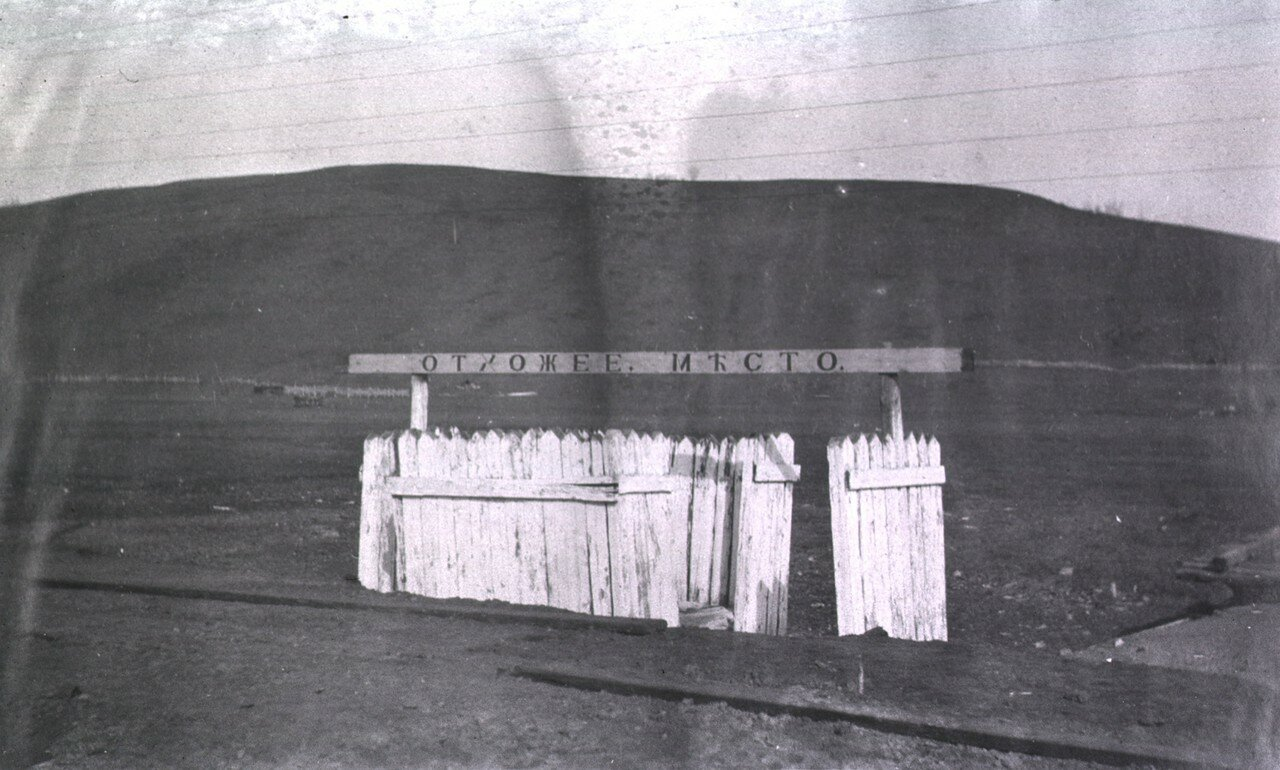 1905. Уборная на одной из станций Транссиба